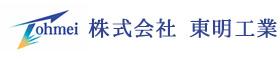 株式会社 東明工業